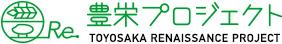 豊栄プロジェクト | TOYOSAKA RENAISSANCE PROJECT